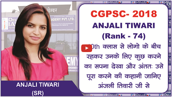 Left Infosys job and become Civil Servant || Story Of Anjali Tiwari ||Rank 74|